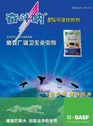 5%可湿性粉专杀蚊蝇蟑